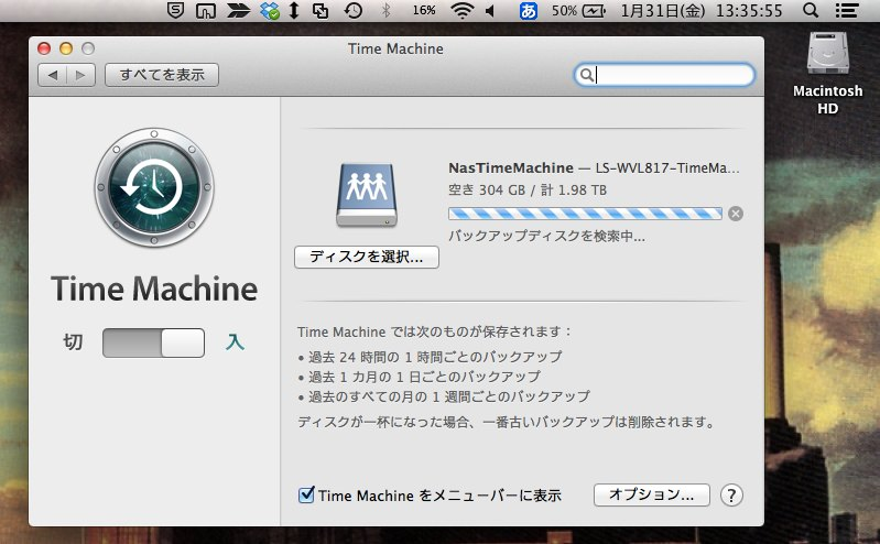 WiFiでTime Machineの設定13