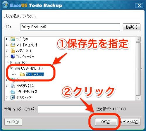 USB外付けハードディスクを指定