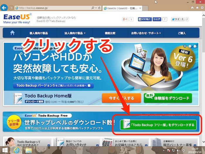 EaseUS ToDo Backup公式サイト