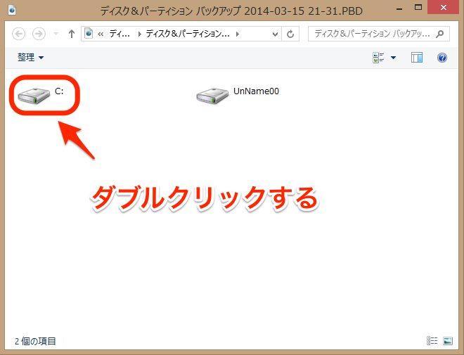 ディスクバックアップのアイコン表示