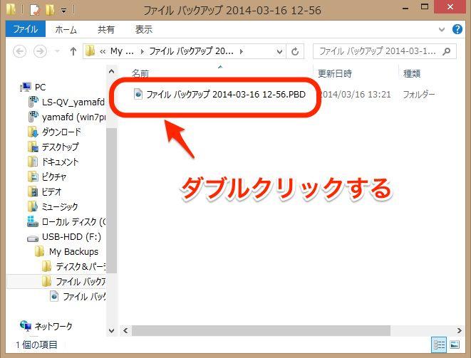ファイルバックアップの確認