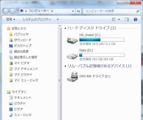 WindowsパソコンのCドライブとDドライブ