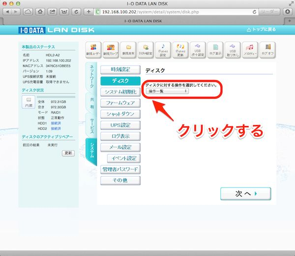 LANDISKの詳細設定システムディスク画面