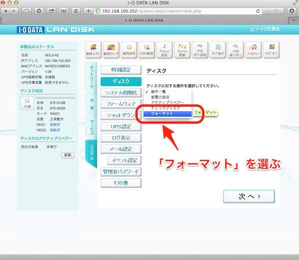 LANDISKの詳細設定システムディスクフォーマット画面