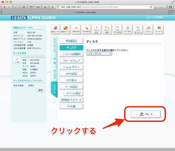 LANDISKの詳細設定システムディスクフォーマット次へ画面