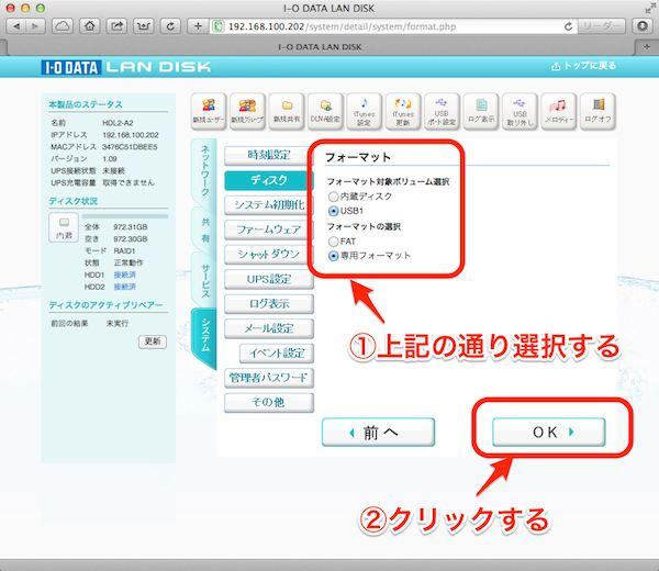 LANDISKの詳細設定システムディスクフォーマット選択肢の画面