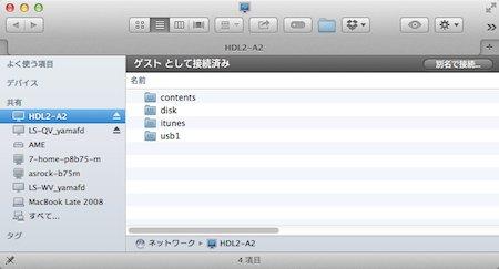 MacからアクセスしたLANDISK