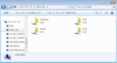 WindowsからアクセスしたLANDISK