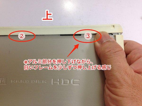 ハードディスクHDC-U上のフレーム外す