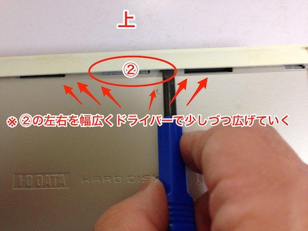 ハードディスクHDC-U真ん中の周囲を広げる