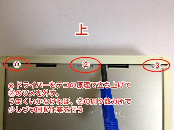 ハードディスクHDC-U真ん中のツメをテコの原理で外す