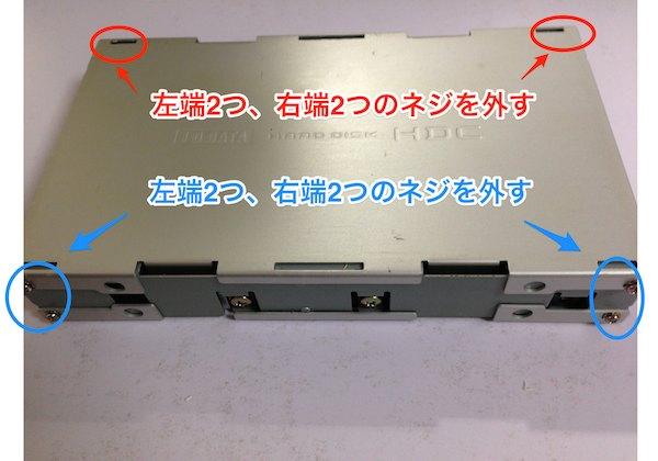 ハードディスクHDC-Uサイドパネルを留めているネジを外す