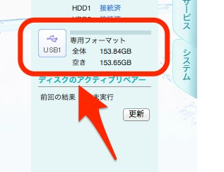 USB外付けHDDの情報拡大
