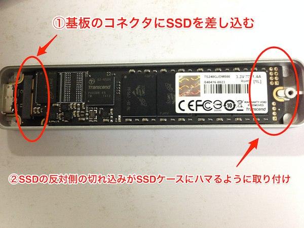 SSDケースにSSD取付