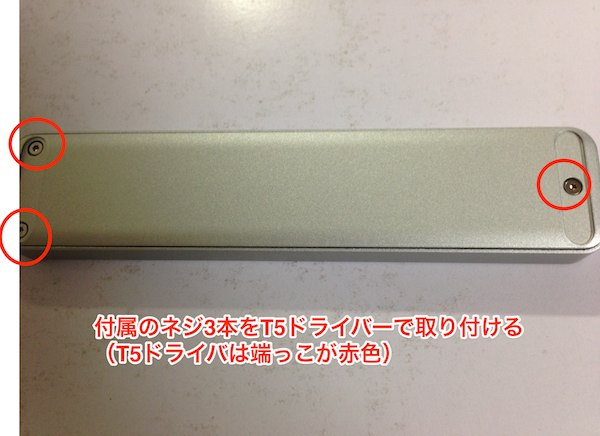 SSDフタ取付