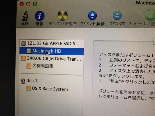 SSD消去完了