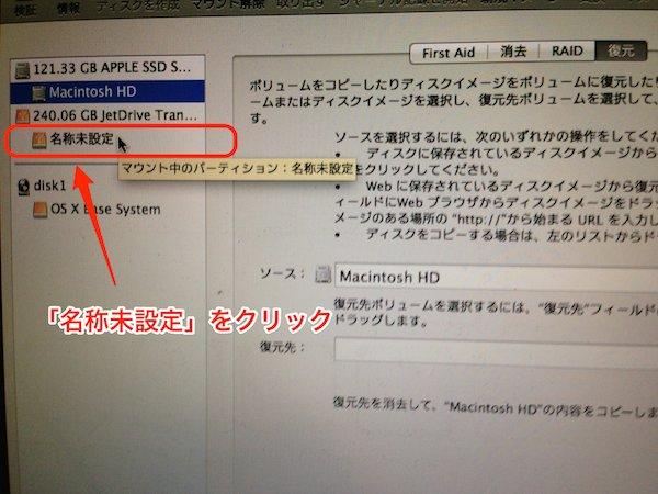 SSDクローン先の指定