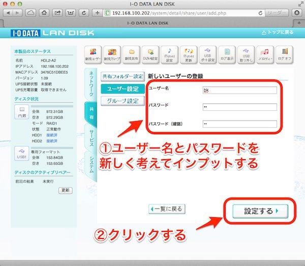 LANDISK新しいユーザーの登録