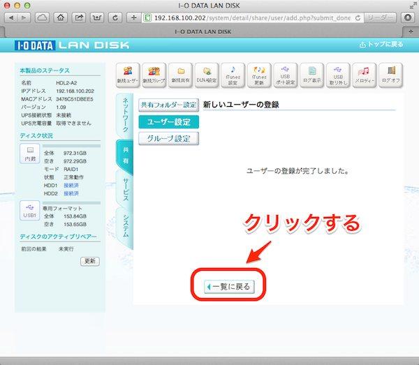 LANDISKユーザーの登録が完了