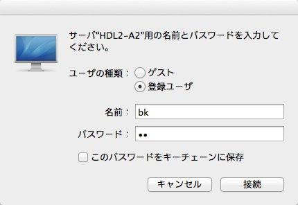LANDISKネットワークパスワードの入力