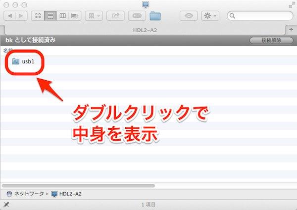 MacからLANDISKにアクセス