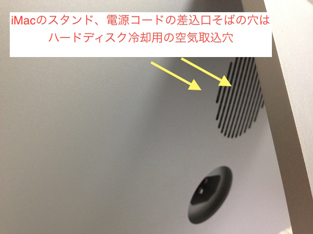 iMac背面のハードディスク冷却用の空気取込穴
