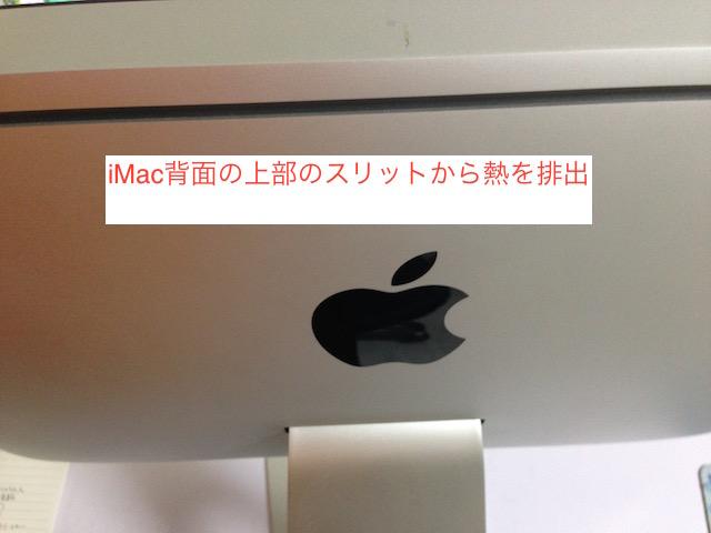 iMac背面の上部のスリット