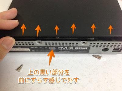 ハードディスクAVHD-UVシリーズの分解5