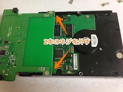 ハードディスクAVHD-UVシリーズの分解9