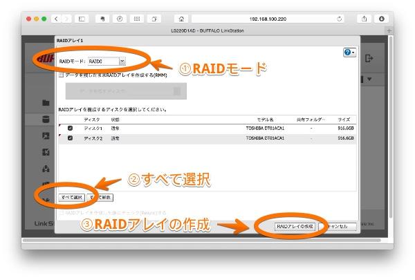 RAID0アレイの作成01