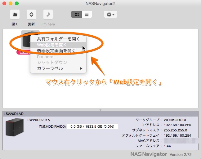 LinkStationのWeb設定を開く