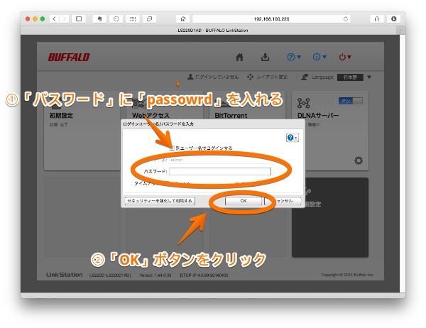 LinkStationのWeb設定画面にログインする