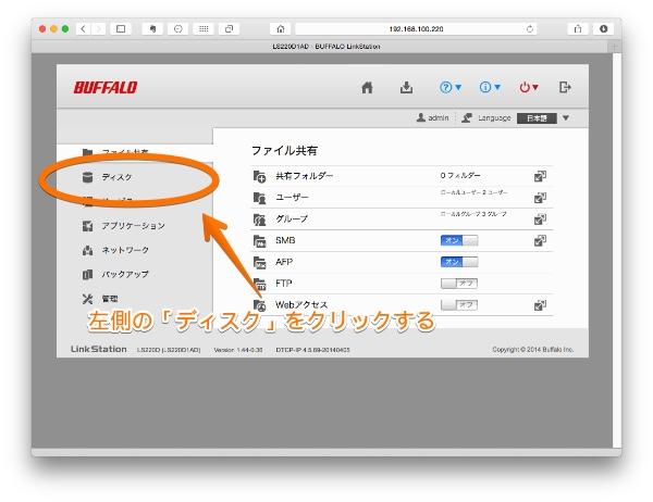 LinkStationのWeb設定-詳細設定の画面が表示
