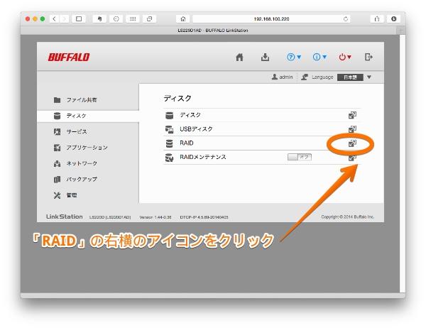 LinkStationのRAID設定をクリック