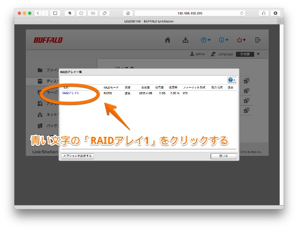 LinkStationのRAIDアレイ1をクリック