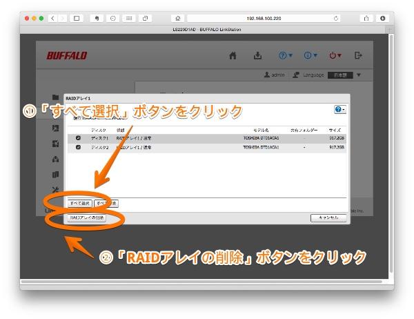 LinkStationのRAIDアレイ1を削除する