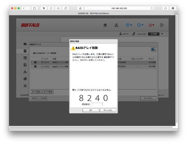 LinkStationのRAIDアレイ1削除の確認番号