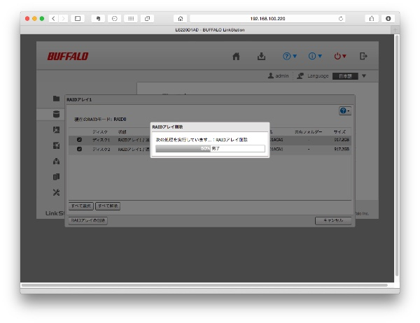 LinkStationのRAIDアレイ1削除処理中の画面