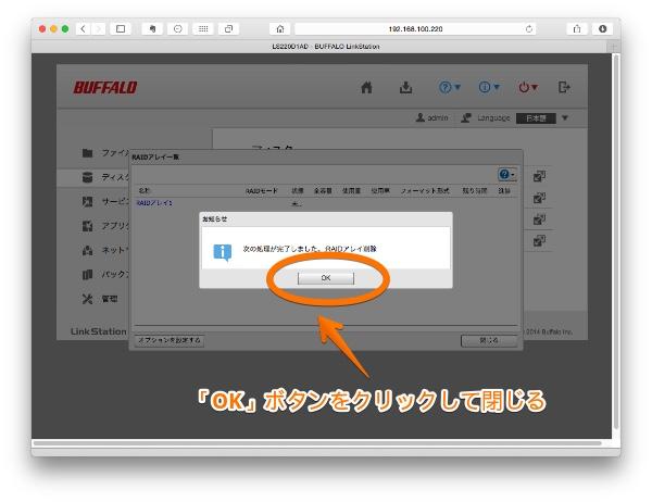 LinkStationのRAIDアレイ1削除完了の画面