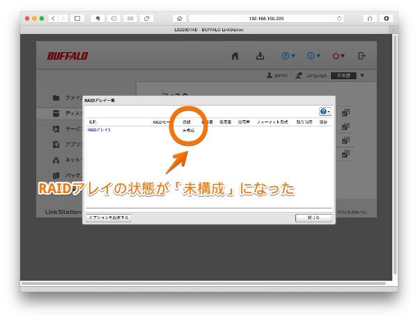 LinkStationのRAIDアレイ未構成の画面