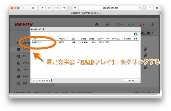RAID1アレイの削除02