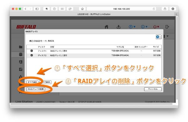 RAID1アレイの削除03