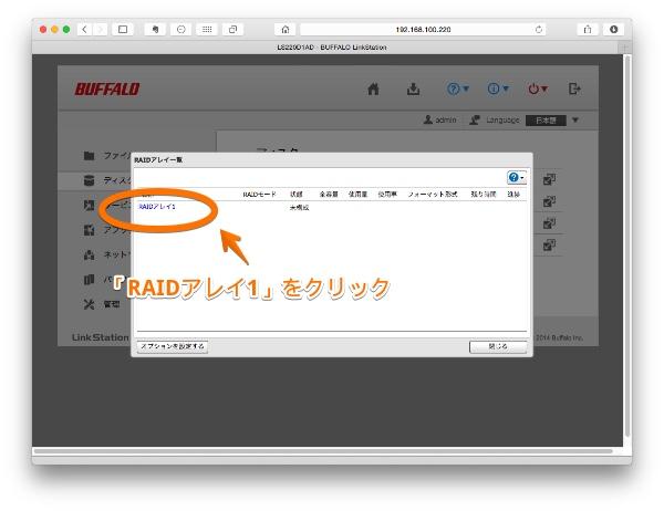 LinkStationのRAIDアレイ構成の画面