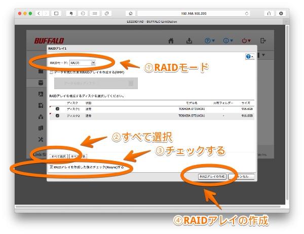 LinkStationのRAIDアレイ作成