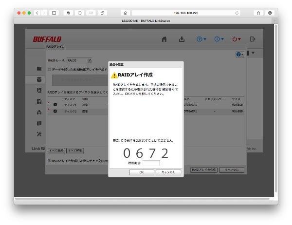 LinkStationのRAIDアレイ1作成の確認番号