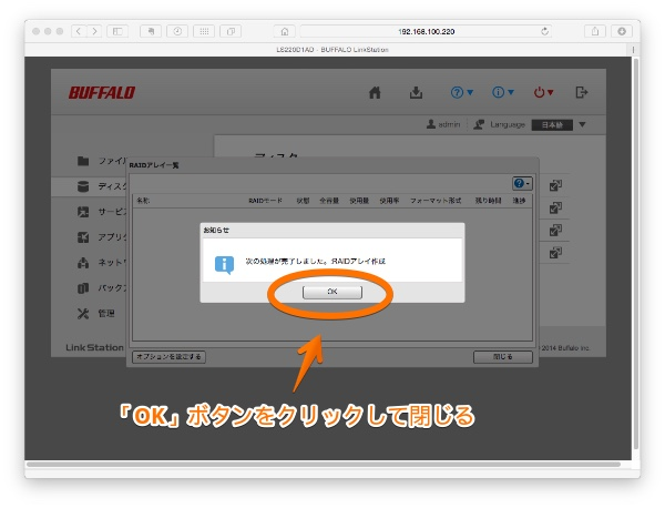 LinkStationのRAIDアレイ1作成完了の画面