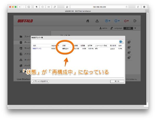 LinkStationのRAIDアレイ再構成中の画面