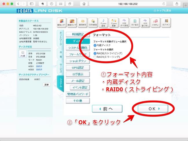 IOデータHDL2-AシリーズRaid0追加01