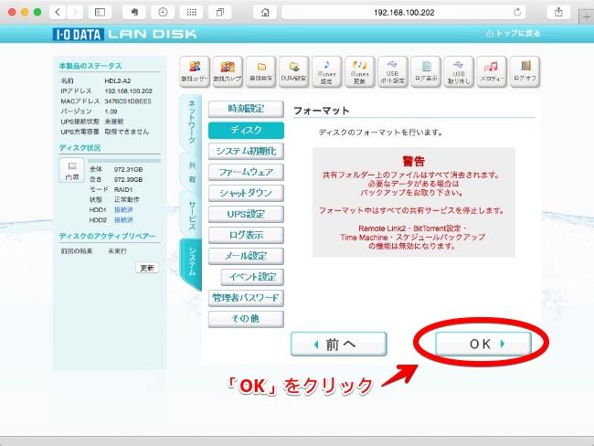 IOデータHDL2-AシリーズRaid0追加02