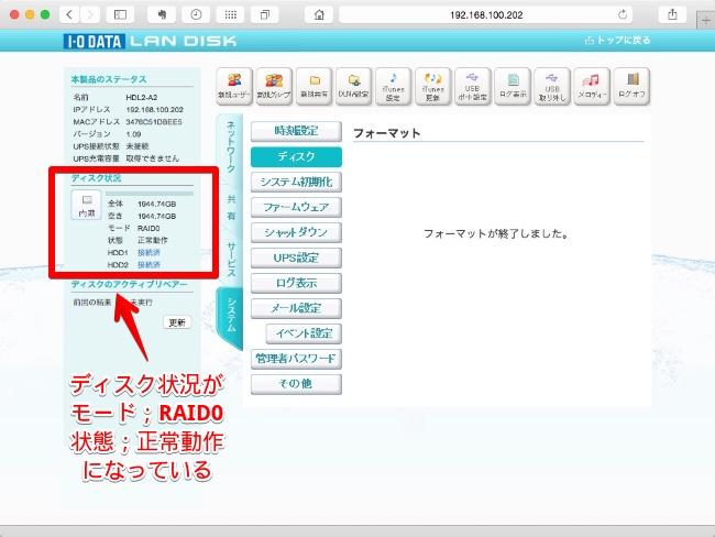 IOデータHDL2-AシリーズRaid0追加04